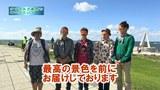 【特番】ヒロシ・ヤングアワー 5匹でポン!北海道特別編『ばふらめぐ!利尻島でポン!』