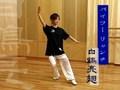 Beauty太極拳3