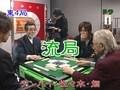 天空麻雀2 #8  男性プロ 決勝第2戦