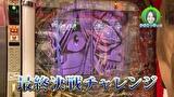 水瀬&りっきぃ☆のロックオン #217 東京住吉町 パチスロバジリスク~甲賀忍法帖~絆