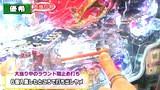パチマガMEGAWARS XX 第十章 9話~31話