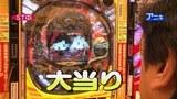 守山アニキと銀田まいのパチンコねるねる大作戦!?