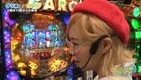 『アロハ☆パチンコオリ法TV』 クリル(並木誠)VS.ひかり(後半戦)