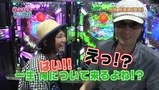 らぶパチらぶスロ #66 CRスーパー海物語IN沖縄3(後編)