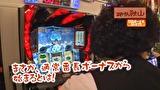 ヒロシ・ヤングアワー #319 「5匹でポン!」 ぱちんこCR北斗の拳7 転生