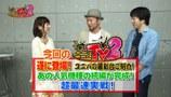 ユニバTV2 #23 緑ドン~キラメキ!炎のオーロラ伝説~
