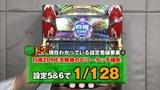 ユニバTV2 #30 緑ドン~キラメキ!炎のオーロラ伝説~