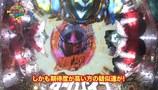 ういち・ヒカルのパチンコ天国と地獄 #075 ぱちんこCR聖戦士ダンバイン