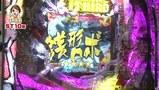 フェアリン・天野麻菜の#今日もワンチャン #1 パチスロバジリスク~甲賀忍法帖~絆ほか