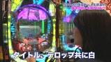 ガチスポ!~ツキスポ出演権争奪ガチバトル~ #2 矢部あやVS麗奈VS美咲 パチンコ編