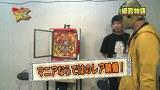 パチテレ!情報プラス #138 忍魂 ~暁ノ章~