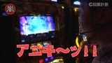 スロじぇくとC #1 男気パチスロ パチスロバジリスク~甲賀忍法帖~絆ほか