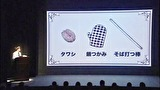 バカリズムライブ番外編「バカリズム案⑦」