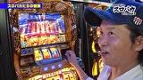 しんのすけのスロバカ with由美子 #18 いざ!最終決戦